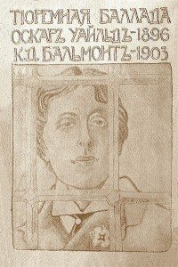 Cover of Oscar Wilde's Ballad of Reading Gaol, in Russian, from Wikimedia